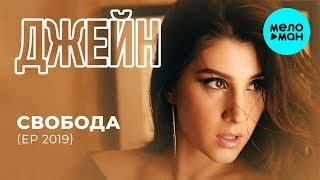 ДЖЕЙН - Свобода (EP 2019)