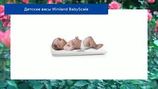 Детские весы Miniland BabyScale обзор