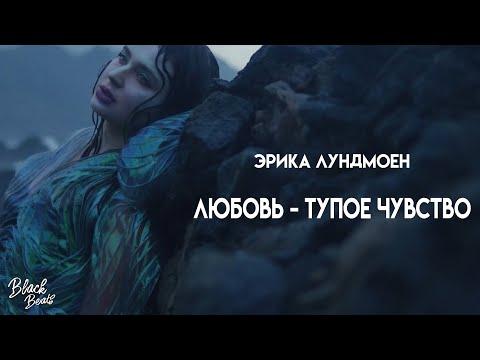 Эрика Лундмоен - Любовь - тупое чувство (2020)