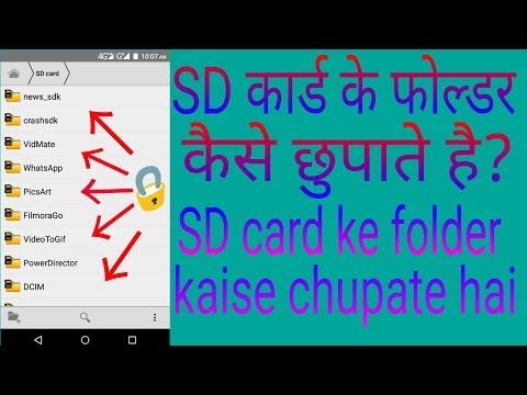 SD Card Me Folder Lock Kaise Kare? Hindi Me