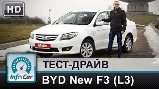 BYD New F3 (BYD L3) - тест-драйв InfoCar.ua (БИД Ф3)