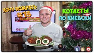 =Хочу Пожрать= Котлеты по киевски Прикол