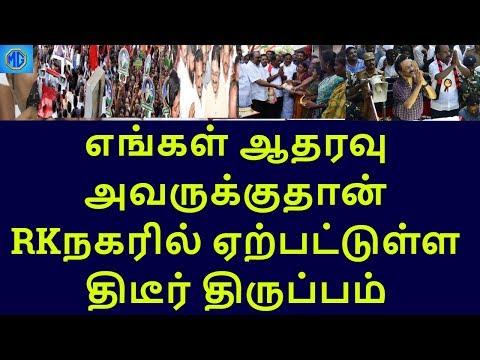 rk nagar election turning point|tamilnadu political news|live news tamil