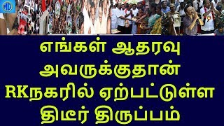 connectYoutube - rk nagar election turning point|tamilnadu political news|live news tamil