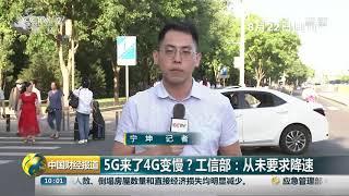 [中国财经报道]5G来了4G变慢?工信部:从未要求降速| CCTV财经