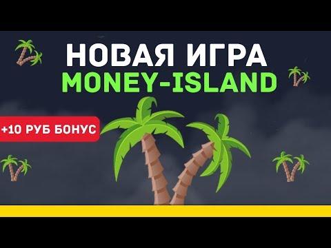 Money-island.biz новая игра с выводом денег без баллов и кэш поинтов.