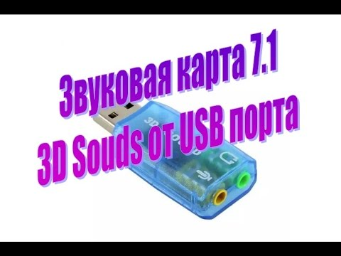 Посылка из Китая звуковая карта 7.1 USB 3d Sound/Useful Thing From China Sound Card 7.1 3d Sound