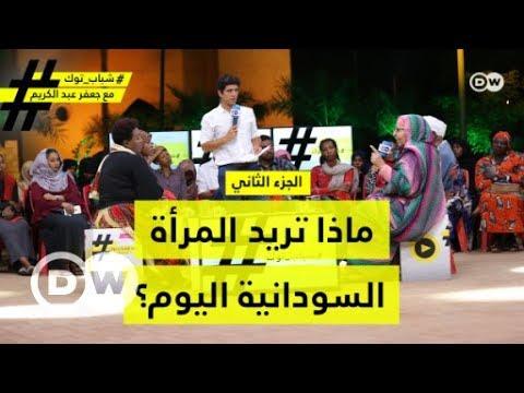 -ماذا تريد المرأة السودانية اليوم؟ - الجزء الثاني-| شباب توك