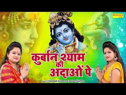 कुर्बान-श्याम-की-अदाओ-पे-|-chandan-sharma-&-reena-sharma-|-most-popular-krishna-bhajan-2019