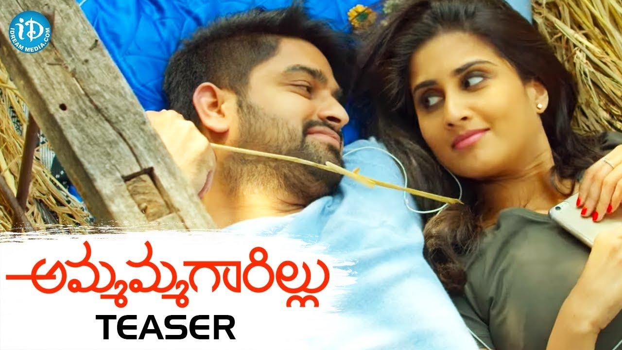 ammamma gari illu full movie online watch free
