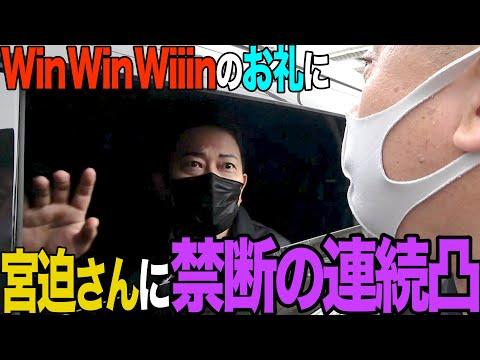 【魔の連続凸】宮迫さんに何度もお礼が言いたくて、何度も突撃しました【ありがとうWin Win Wiiin】