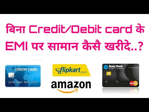How to buy anything on  EMI without credit card/Debit card...