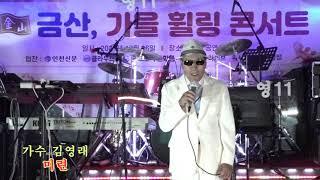 가수 김영래* 미련 *타이틀곡/ 제1회 금산 문화예술 …
