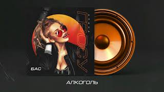 Алина Гросу - Алкоголь (Official Audio)