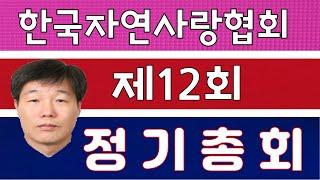 제12차 한국자연사랑협회 이재용 회장 정기총회   20…
