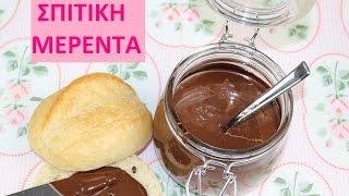 ΣΠΙΤΙΚΗ ΜΕΡΕΝΤΑ / σπιτικη πραλινα φουντουκιου / Nutella
