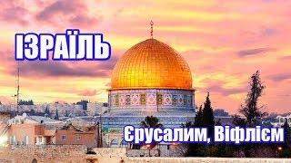 Ізраїль. Віфлієм, Єрусалим
