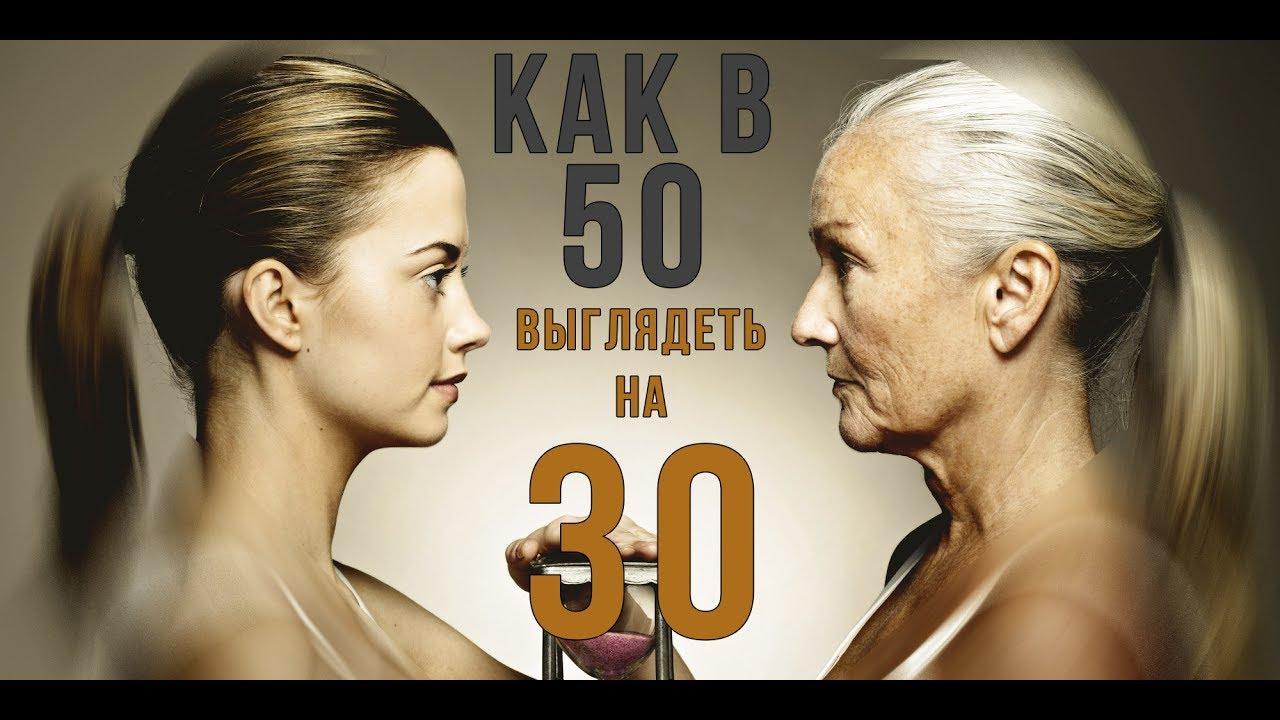 Как в 50 лет выглядеть на 30 - YouTube