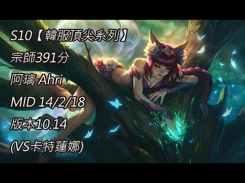 S10【韓服頂尖系列】宗師391分 阿璃 Ahri MID 14/2/18 版本10.14(VS卡特蓮娜) - YouTube