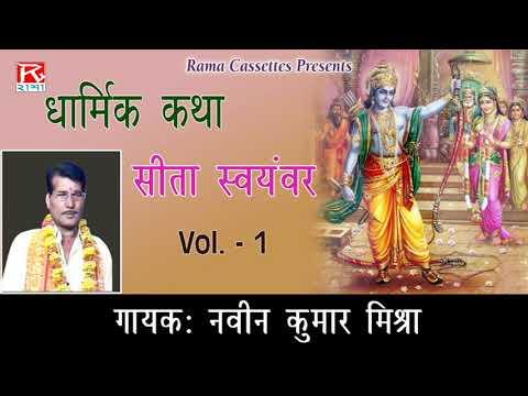 Sita Swayamvar VOL 1 Dehati Awadhi Brij Bhartiya Dharmik Lok Katha Sung By Naveen Kumar Mishra