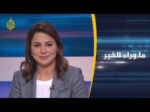 ما وراء الخبر - بعد إعلان #حفتر ساعة الصفر لاقتحام طرابلس.. ما الخلفية؟ وما سر التوقيت؟  - نشر قبل 13 ساعة