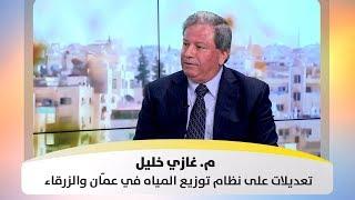 م. غازي خليل - تعديلات على نظام توزيع المياه في عمّان والزرقاء 