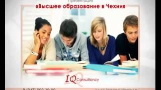 Бесплатное Высшее Образование в Чехии!мечтаете учиться за рубежом?