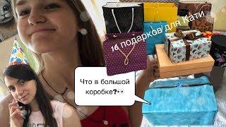 16 подарков на 16 лет// Что я подарила Кате?/ Испортила свой же сюрприз.