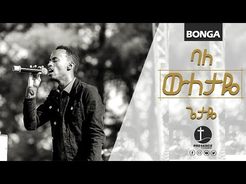 "PRESENCE TV CHANNEL""ባለውለታዬ ጌታዬ"" Bonga Gospel Movement Singer Suraphel"