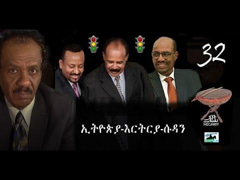 Negarit 32: ኢትዮዽያ - እርትርያ - ሱዳን Ethiopia - Eritrea - Sudan