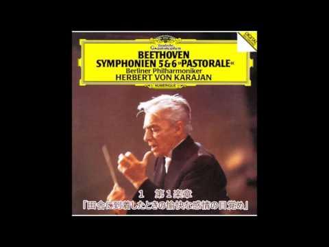 ベートーヴェン - 交響曲 第6番 ヘ長調 Op.68《田園》 カラヤン ベルリンフィル