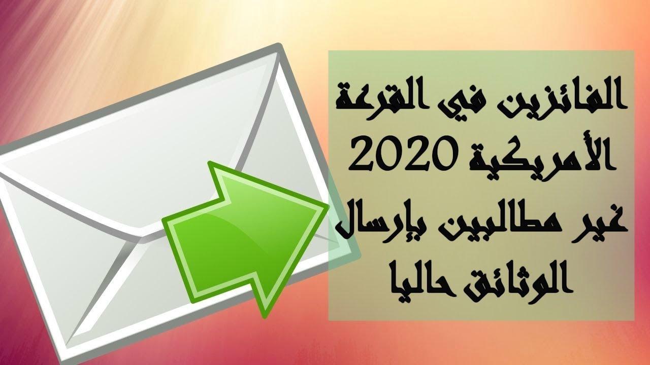 الفائزين في القرعة الأمريكية 2020 غير مطالبين بإرسال الوثائق حاليا .
