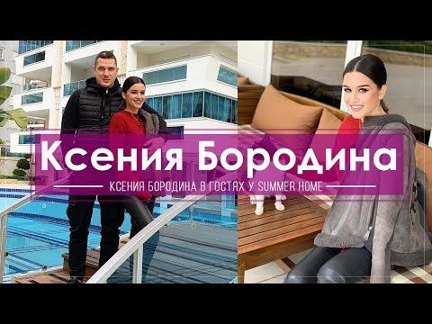 Недвижимость в Турции - Звезды с нами! Ксения Бородина в гостях у Summer Home/ Недвижимость в Алании