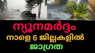 ന്യൂനമർദ്ദം രൂപപ്പെടാൻ | kerala weather update