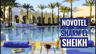 ЕГИПЕТ 2020 Novotel beach Novotel palm Белоснежная элегантность в самом сердце Шарм Эль Шейха