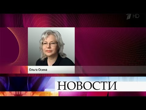 Ольга Осина назначена врио генерального директора ФГУП «Почта России».