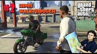 GTA 5 (PS4) Hindi Gaming Walkthrough Part 2 - Repossession / Complications