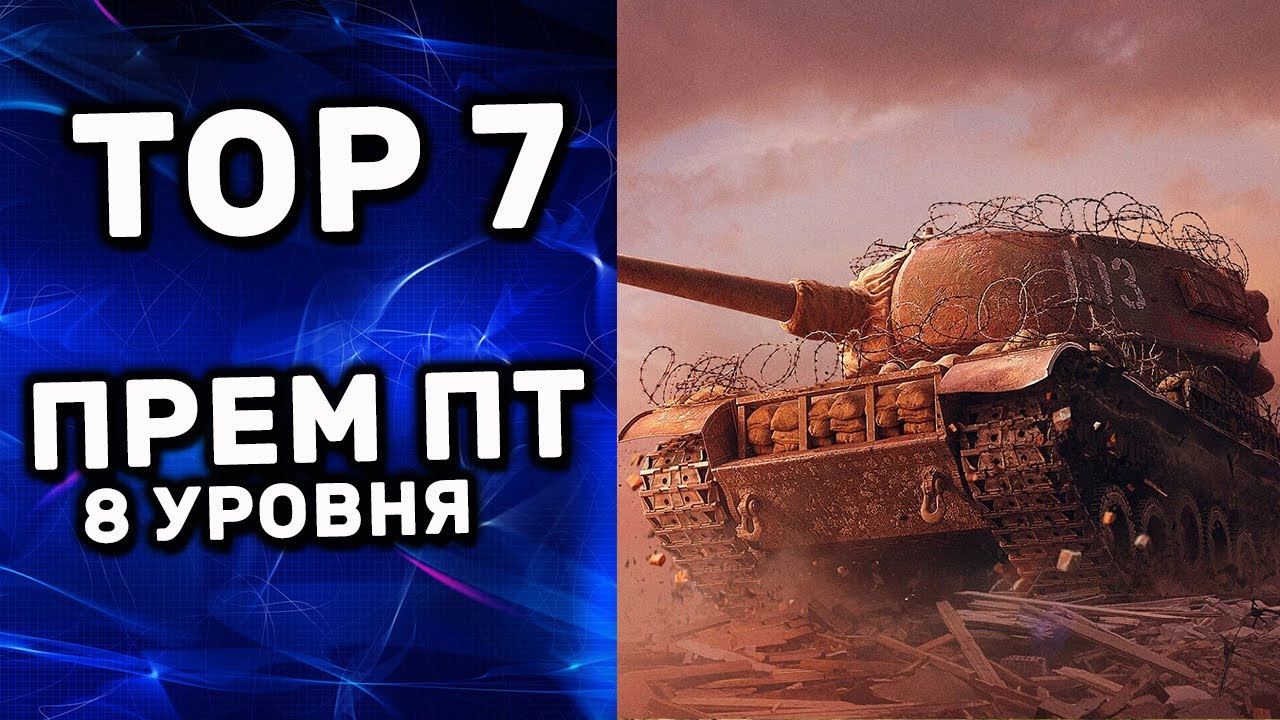 TOP 7 ЛУЧШИХ ПРЕМ ПТ 8 УРОВНЯ World of Tanks Console PS4 XBOX ТОП 7 ПРЕМОВ WOT Valor