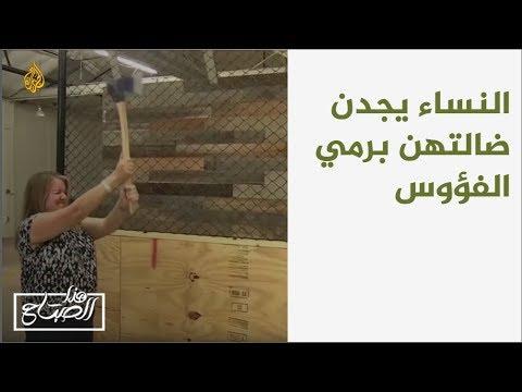 هذا الصباح- النساء يجدن ضالتهن برمي الفؤوس  - 12:55-2018 / 10 / 15