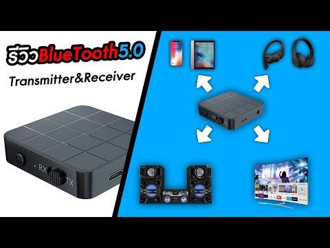 รีวิว Bluetooth5.0 Transmitter & Receiver เปลี่ยนTV PC ให้เชื่อมต่อบลูทูธได้