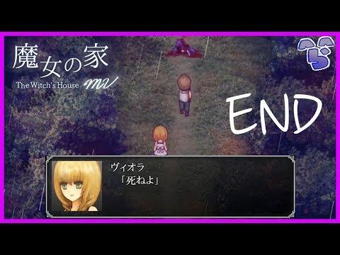 #END【ホラー】エレンズナイフ後のクリアが残酷過ぎる「魔女の家 MV Extra」【音量注意】