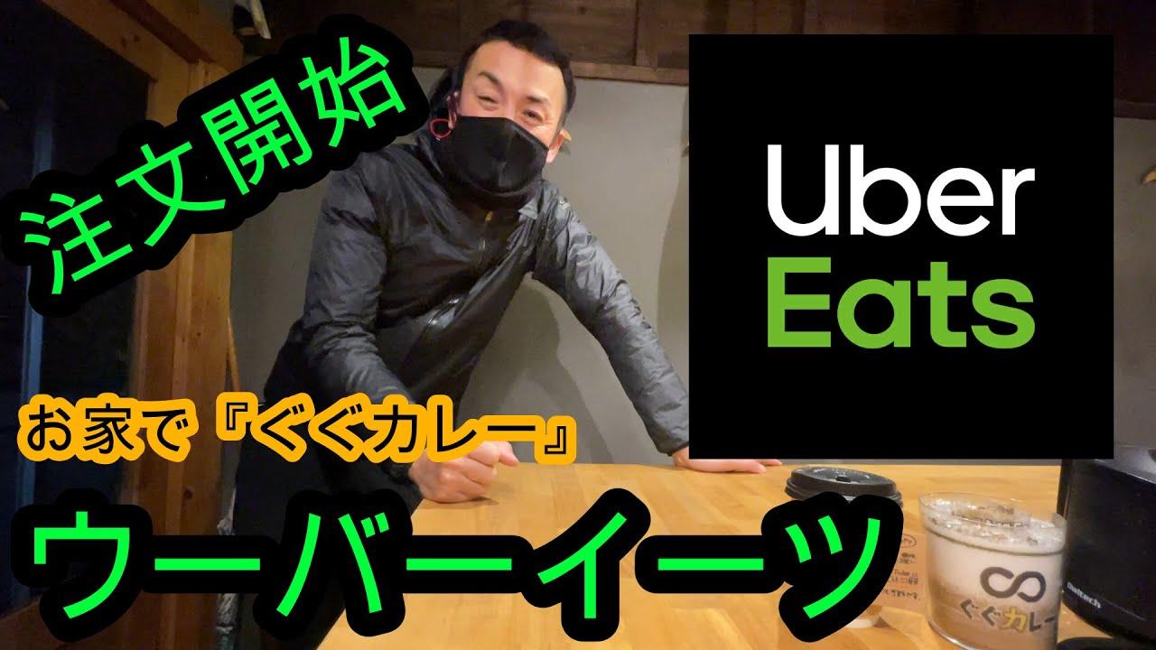 <福岡・ぐぐカレー>UberEats始めました(本格スパイス・ウーバー・楽々)