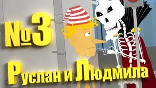 Руслан и Людмила R&L 3