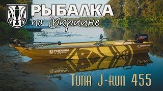 Рибалка по Україні. Нова човен UMS Tuna J-run 455