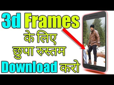 How To Download 3d Frames For Android Mobile 2018