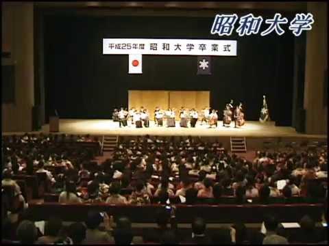 平成25年度昭和大学卒業式(2014年3月17日)