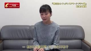 Playlist: 第5回コンフィデンスアワード・ドラマ賞:木南晴夏受賞 . Pla...