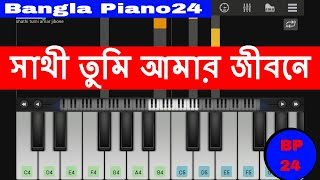 Shathi Tumi Amar Jibone (Perfect) Piano Tutorial 2017 ll by Bangla Piano 24