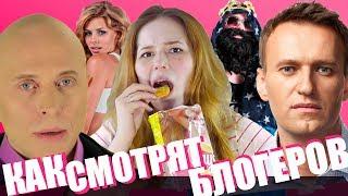 КАК СМОТРЯТ ВИДЕОБЛОГЕРОВ | Druzhko show, Навальный, Версус