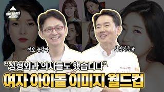 ★여자 아이돌 이미지 월드컵★ 2020 핫한 여자 아이돌 + 과거에 핫했던 그녀들까지! 과연 아알못 (아이돌…